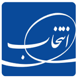 Iran Entekhab Industrial Group ongoing and planned projects